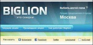 biglion1